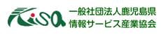 KISA 一般社団法人鹿児島県情報サービス産業協会
