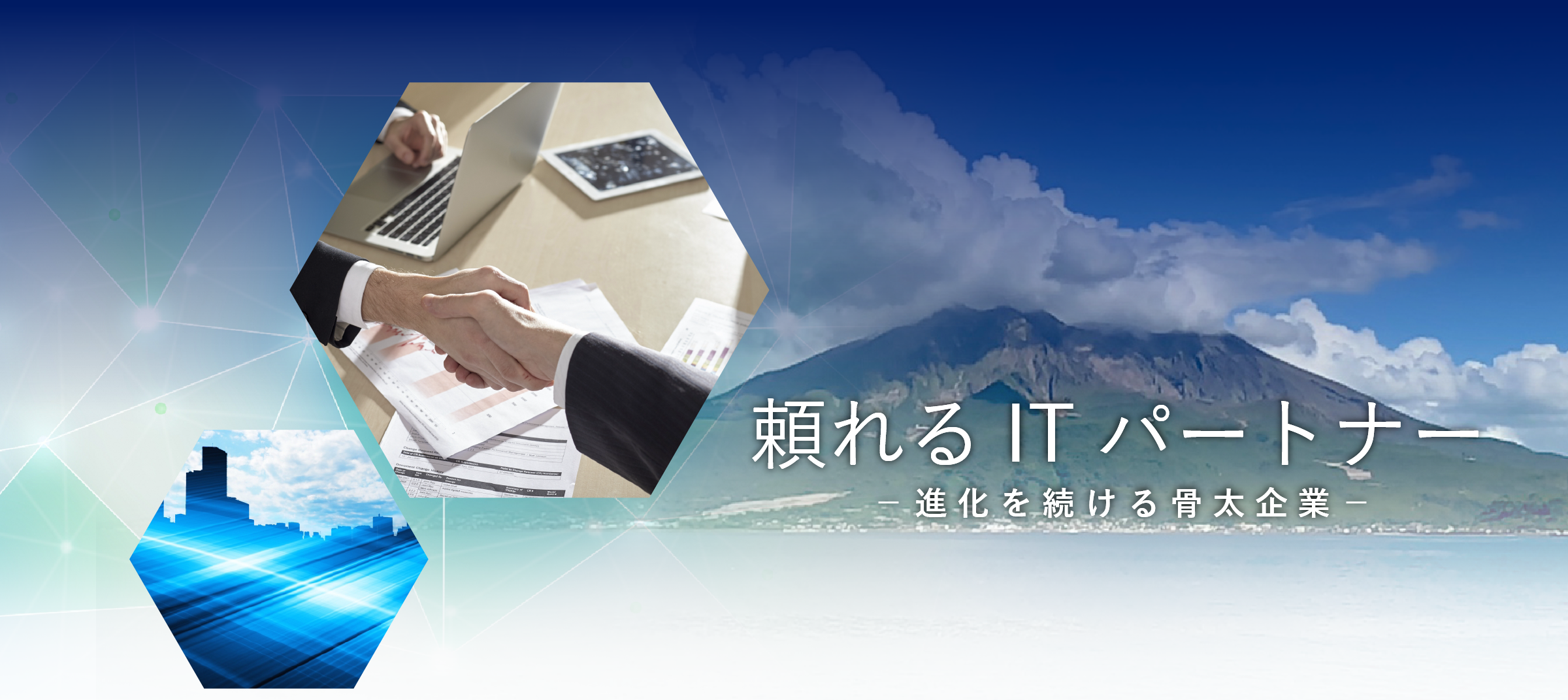 頼れるITパートナー 進化を続ける骨太企業 南国システムサービス株式会社
