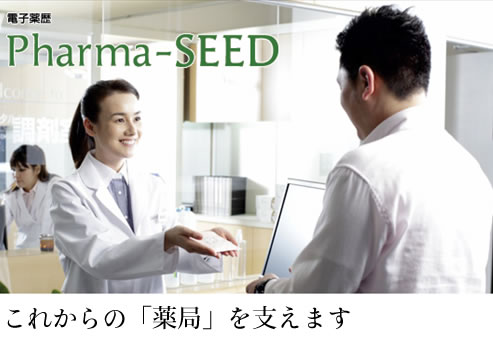保険薬局向けシステム「Pharma-SEED EX」